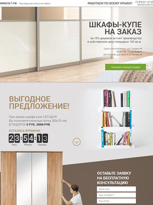 Сайт. Мебель7 — Изготовление мебели под заказ