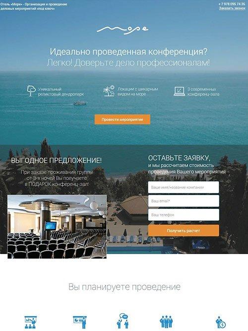 Лендинг. Пансионат Море — проведение конференций