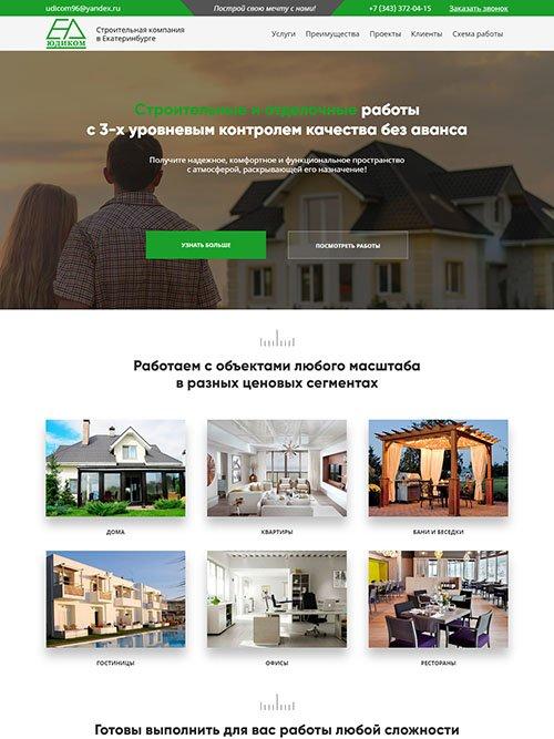 Лендинг. Udicom — строительная компания