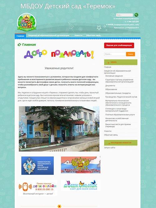 Сайт. Теремок — МБДОУ Детский сад