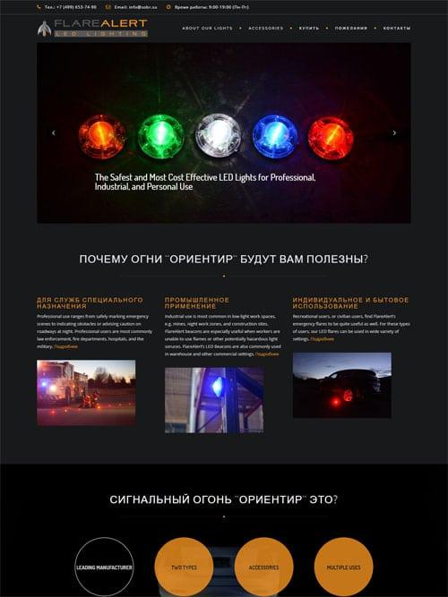 Сайт. FlareAllert — светодиодные сигнальные огни